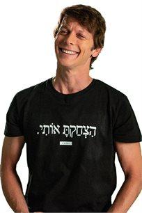 החולצה של עופר // הצחקת אותי