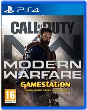 Call Of Duty Modern Warfare Ps4 הזמנה מוקדמת