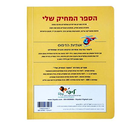 לומדים לכתוב בכיף הספר המחיק שלי - לימוד כתיבת אותיות הדפוס והכרת שמותיהן מאת שולי לבני - תמונה 3