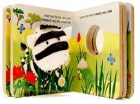 ספר בובת אצבע - זואי הזברה