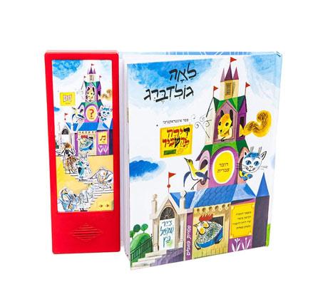 דירה להשכיר - ספר מדבר Spark toys