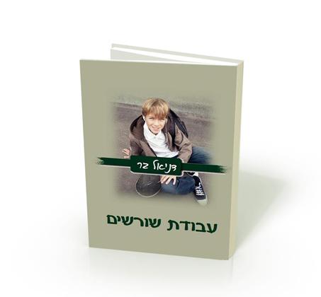כל ההיסטוריה המשפחתית באלבום אחד - אלבום שורשים A4 אנכי כריכה קשה, 32 עמודים - תמונה 3