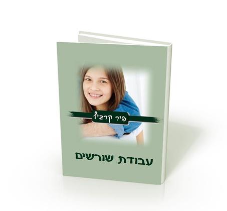 אלבום שורשים מעוצב - A4 אנכי כריכה קשה, 32 עמודים