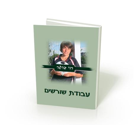 כל ההיסטוריה המשפחתית באלבום אחד - אלבום שורשים A4 אנכי כריכה קשה, 32 עמודים - תמונה 4