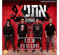 כרטיס להופעה של אתניקס  ב-7.12