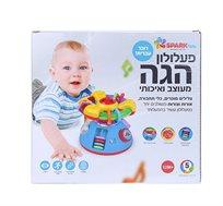 פעלולון הגה עם מקרן תקרה - דובר עברית Spark toys