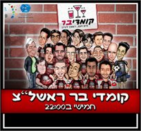 כרטיס למופע סטנדאפ של הקומדי בר 'בית העם' ראשון לציון בימי שישי
