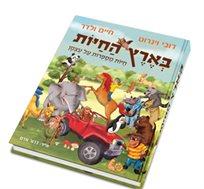 """ספר הילדים """"בארץ החיות"""""""