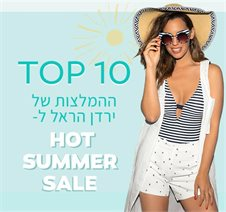 TOP 10 ההמלצות של ירדן הראל ל- HOT SUMMER SALE