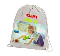 תיק ילדים עם שרוכים מתאים לבית ספר ולגן + הדפסת תמונה על התיק בעיצוב אישי וייחודי
