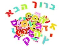 אותיות מגנטיות בעברית מעץ