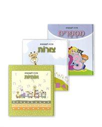 דיל מהספרים! מגוון ספרי ילדים לבחירה- חיות, צבעים, הפכים, אותיות, מספרים ועוד