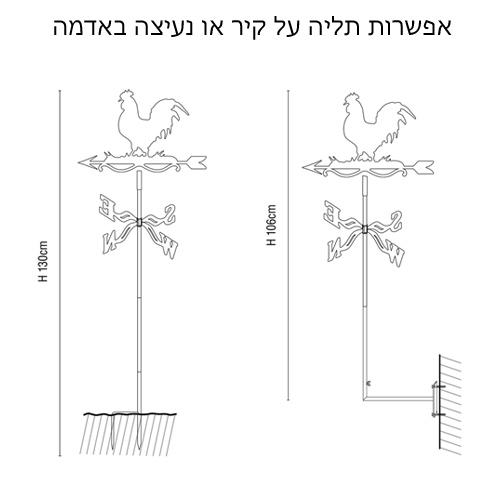 שבשבת רוחות מברזל עם דמות תרנגול לעיצוב הבית והגינה - משלוח חינם - תמונה 3