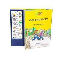 'קופיקו ונגה בגן החיות' ספר מדבר לילדים Spark toys