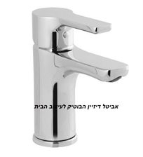 ברז מעוצב איטלקי לכיור אמבטיה Good Life 570012