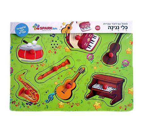 פאזל עץ אלקטרוני דובר עברית דמויות כלי נגינה
