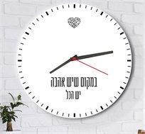 שעון מעץ מעוצב לבית ולמשרד עם כיתוב במקום שיש אהבה יש הכל וציור לב
