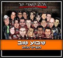 כרטיס למופע 'שבוע טוב' של הקומדי בר בתל אביב