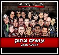 כרטיס למופע 'עושים צחוק' של הקומדי בר בתל אביב