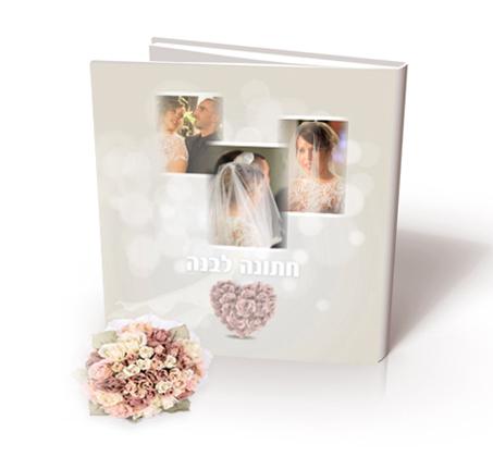המתנה המושלמת לולנטיין דיי! אלבום מרובע 28X28 כרוך בכריכה קשה 32 עמודים