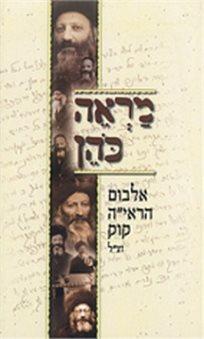"""לרגל 80 שנה לפטירת מרן הרב קוק זצ""""ל - מחירים מיוחדים לספריו"""