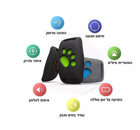 מכשיר איתור זעיר המאפשר מעקב אחרי הכלב או החתול בזמן אמת באמצעות אפליקציה - משלוח חינם - תמונה 3