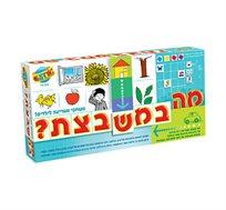 משחק חשיבה אורדע מה במשבצת לפיתוח והעשרת אוצר מילים לגילאי 3 ומעלה
