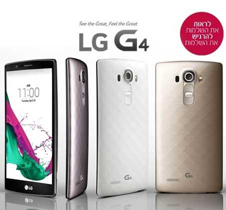 השקה ראשונה! סמארטפון QUAD-HD 5.5 LG G4, זיכרון 32GB + 3GB RAM, מעבד 6 ליבות Snapdragon 808 - משלוח חינם!