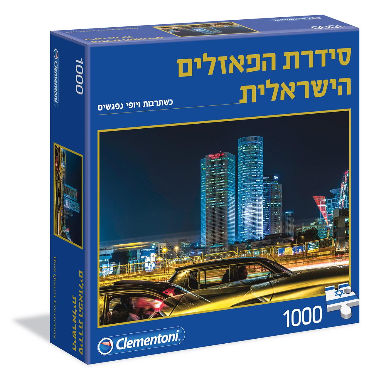 סדרת הפאזלים הישראלית מכיל 1000 חלקים  Clementoni