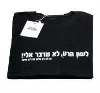 חולצה בצבע שחור