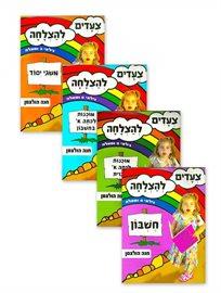 """הכנה לקטנטנים! מגוון חוברות ילדים לבחירה- מתוך סדרת החוברות """"צעדים להצלחה"""" מאת חנה הולצמן רק ב-₪14!"""