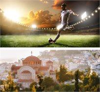 חבילת ספורט הכוללת 4 לילות בסלוניקי +כרטיס לריאל מדריד מול מנצ'סטר יונייטד החל מכ-€1079*