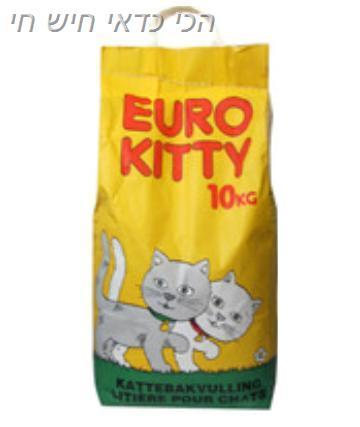 חול חצץ לחתול יורוקיטי 10 ק''ג