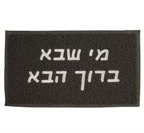 """שטיח כניסה לבית דגם ברוך הבא בצבע אפור 75X45 ס""""מ"""