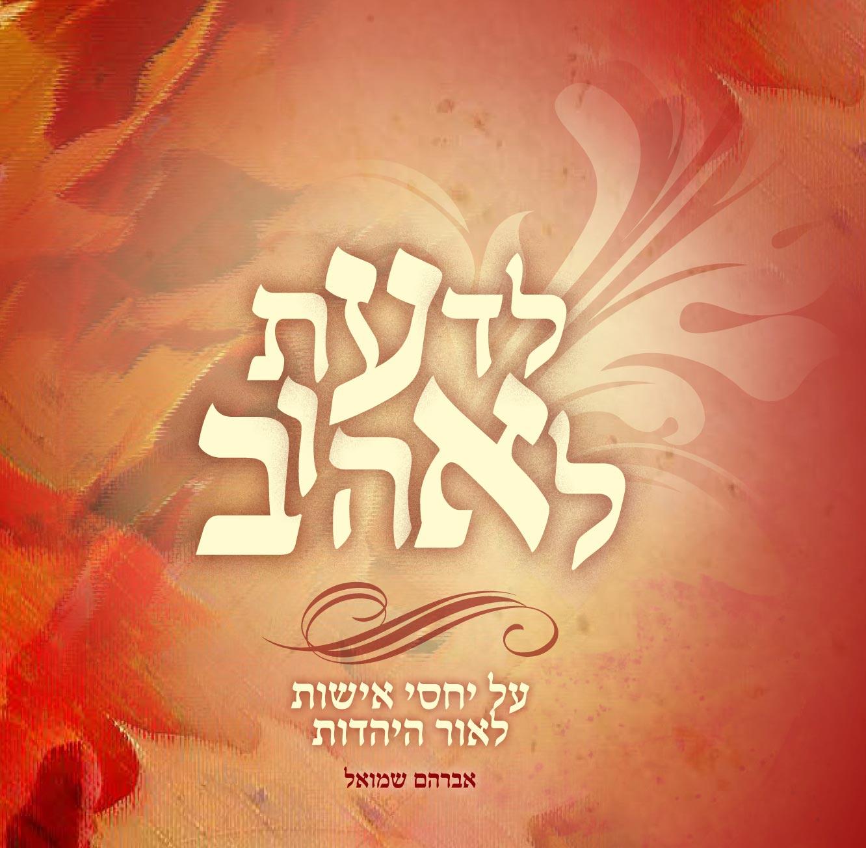 """הספר """"לדעת לאהוב"""" מאת הרב אברהם שמואל"""