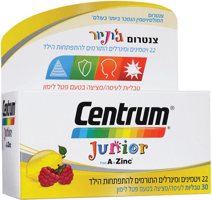 צנטרום לילדים המכיל 22 סוגי ויטמינים להתפתחות הילד