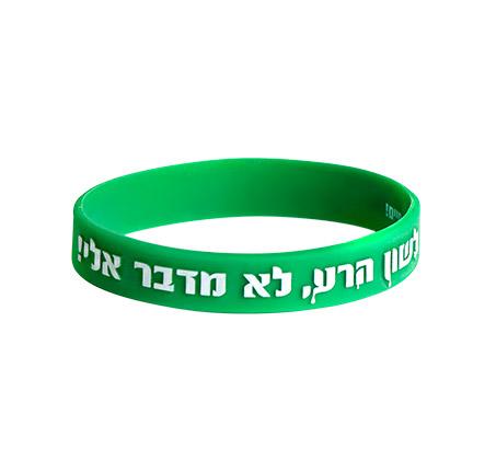 צמיד סיליקון - מכבי חיפה ירוק/לבן