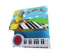 ספר פסנתר יובל המבולבל