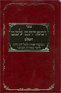 הוראה לימי העומר בפרט, ולכל ימות השנה בכלל: הספר 'וספרתם לכם' מאת הרב דניאל פריש