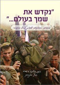 עצות והדרכות לקידוש שם שמיים לחייל: הספר 'נקדש את שמך בעולם-מהדורת כיס' ב-₪25!