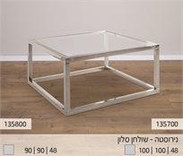 """שולחן סלון מרובע נירוסטה אמיתית 90 ס""""מ"""