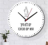 שעון עץ מודרני לבית צ'רלי צ'פלין עם כיתוב יום ללא חיוך הוא יום מבוזבז