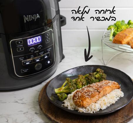 Ninja Foodi-ארוחה שלמה במכשיר אחד -סיר טיגון באוויר חם וסיר לחץ ב70% פחות זמן בישול ו-75% פחות שומן - משלוח חינם - תמונה 4