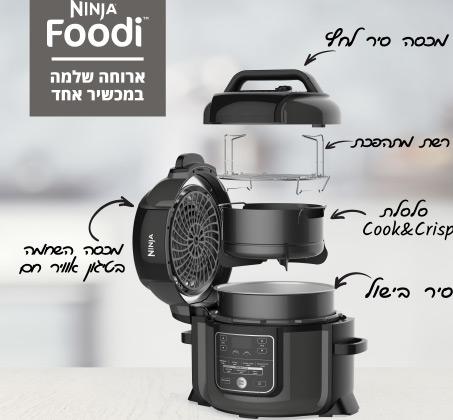 Ninja Foodi-ארוחה שלמה במכשיר אחד -סיר טיגון באוויר חם וסיר לחץ ב70% פחות זמן בישול ו-75% פחות שומן - משלוח חינם - תמונה 3