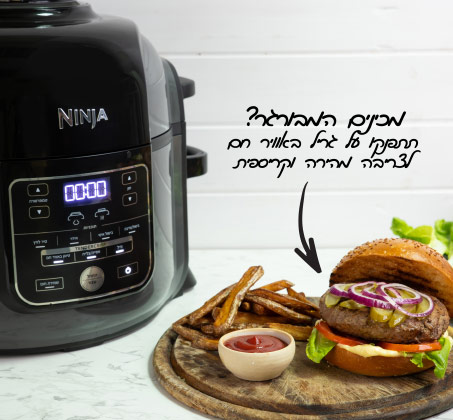 Ninja Foodi-ארוחה שלמה במכשיר אחד -סיר טיגון באוויר חם וסיר לחץ ב70% פחות זמן בישול ו-75% פחות שומן - משלוח חינם - תמונה 5