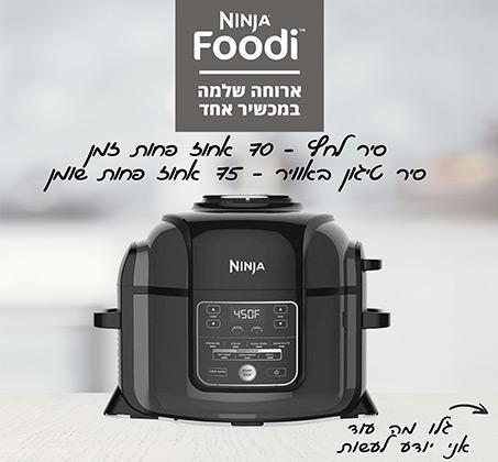 Ninja Foodi-ארוחה שלמה במכשיר אחד -סיר טיגון באוויר חם וסיר לחץ ב70% פחות זמן בישול ו-75% פחות שומן - משלוח חינם - תמונה 2