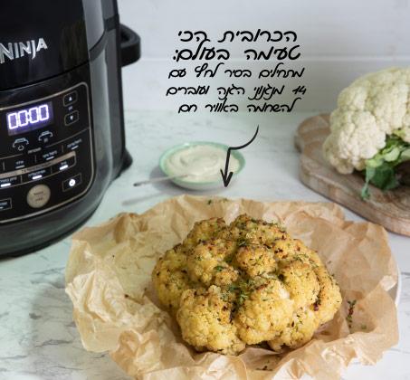 Ninja Foodi-ארוחה שלמה במכשיר אחד -סיר טיגון באוויר חם וסיר לחץ ב70% פחות זמן בישול ו-75% פחות שומן - משלוח חינם - תמונה 7