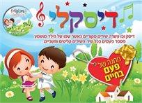 חוויה לכל ילד! דיסק ילדים של חברת 'דיסקלי' הכולל 10 שירים מקוריים עם שם הילד/ה בתוך השיר - משלוח חינם!