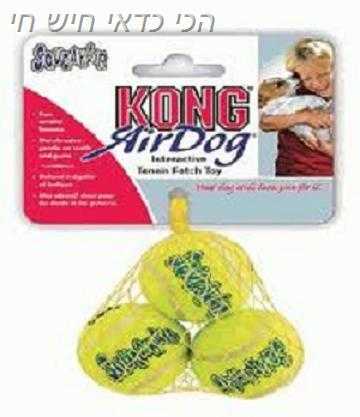 משחק לכלב 3 כדורי טניס  Kong Squeakair S