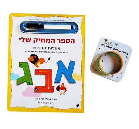 מארז יהלי לומדים לכתוב בכיף עם צמיד אותיות